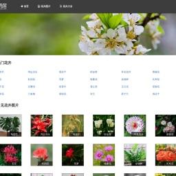 一个种花养花交流网站