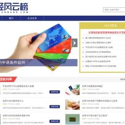 财经风云榜-全国企业行业名录,黄页大全