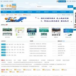 第一分类目录_网站分类目录_免费网站目录_中文分类目录