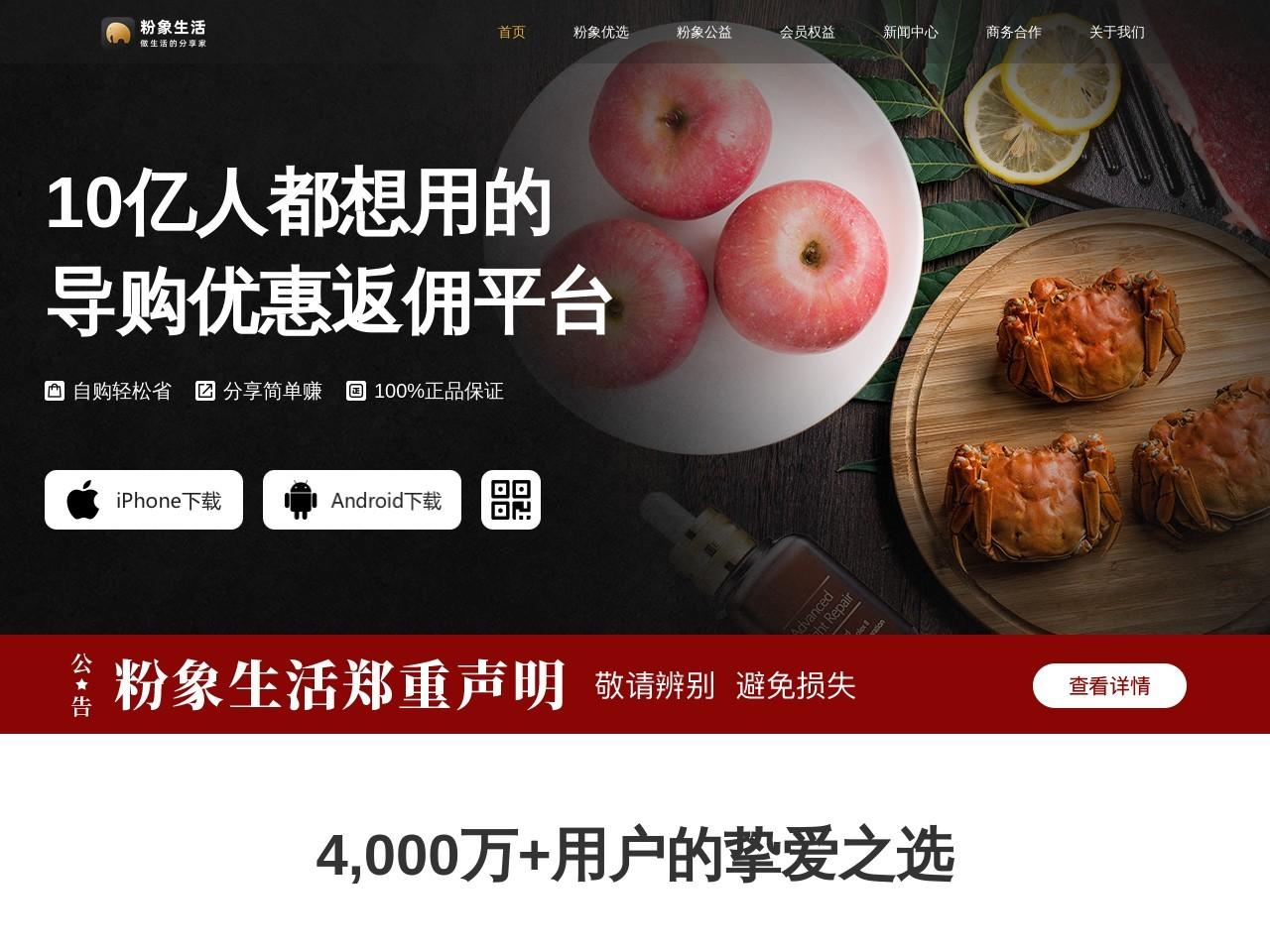 粉象生活官网_一站式畅享全网优惠