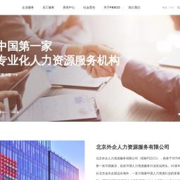 FESCO_北京外企人力资源服务有限公司_打造有价值的智慧人力服务生态