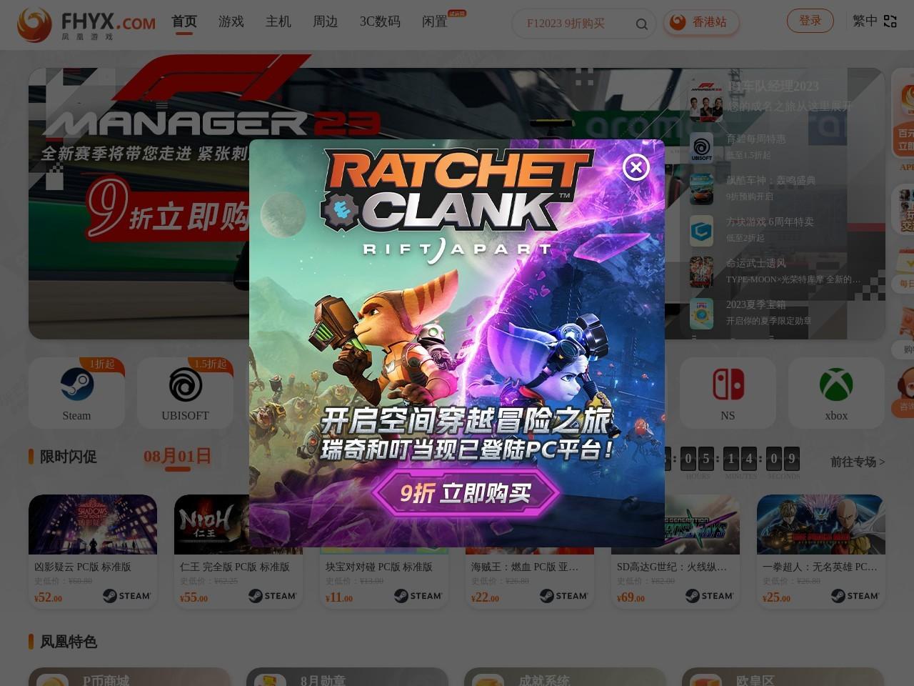 凤凰游戏-FHYX.COM