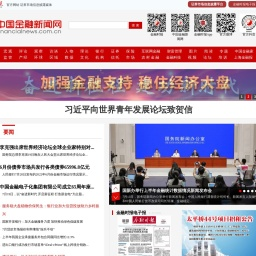 中国金融新闻网
