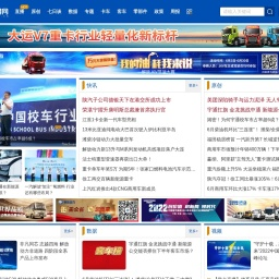 首页-方得网-专业的卡车客车商用车门户网站!-www.find800.cn