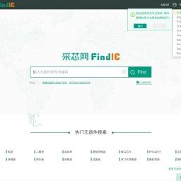 采芯网FindIC-电子元器件查询,datasheet下载,电子元器件搜索引擎