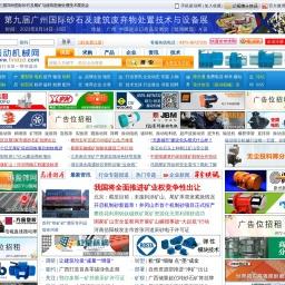 振动机械网-振动筛网-专业的振动筛行业媒体