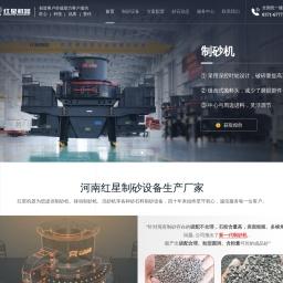 河南红星矿山机器专业为您提供制砂机