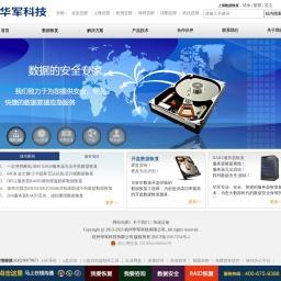 中国专业数据恢复公司-华军数据恢复中心