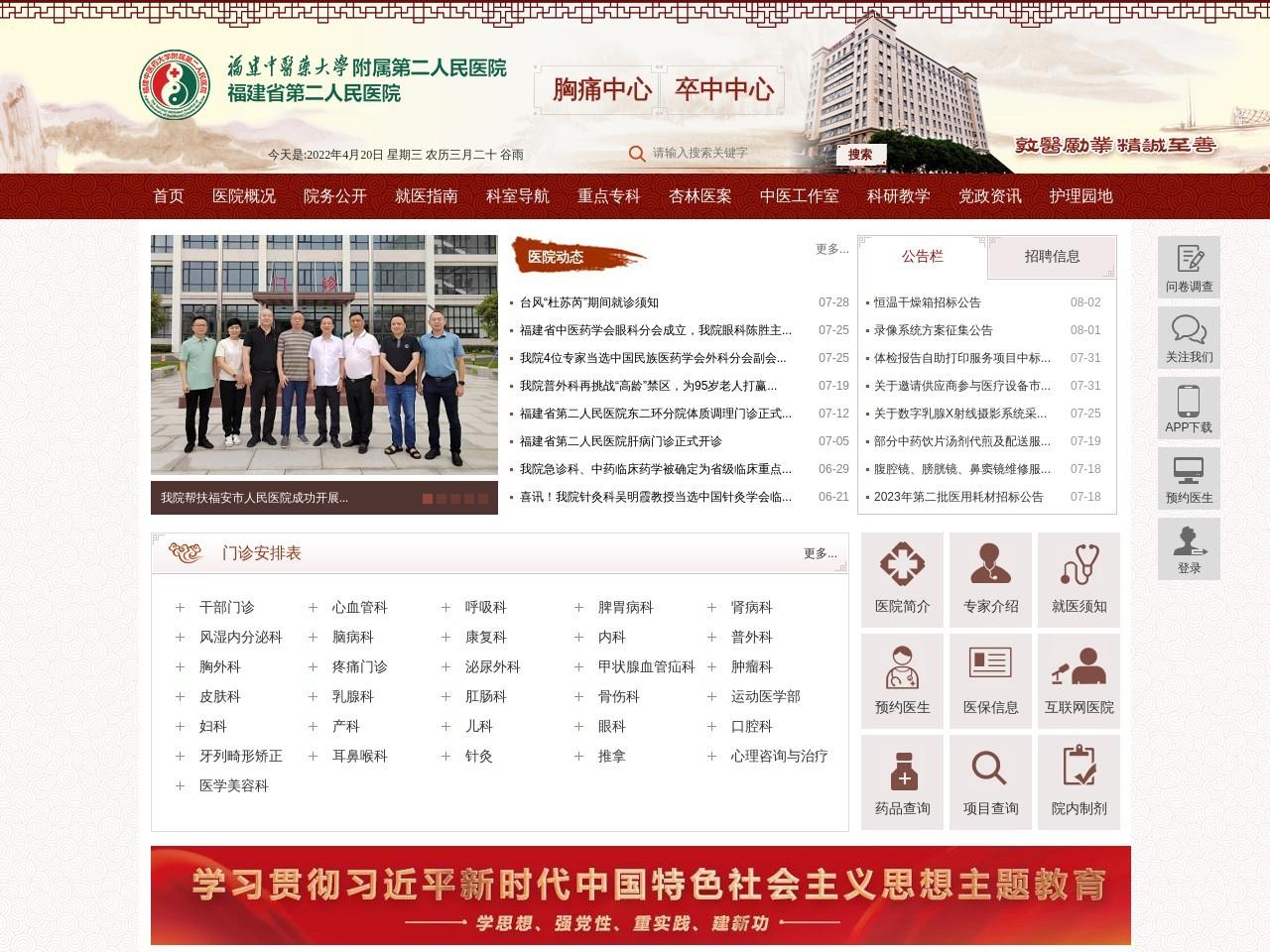 福建省二人民医院