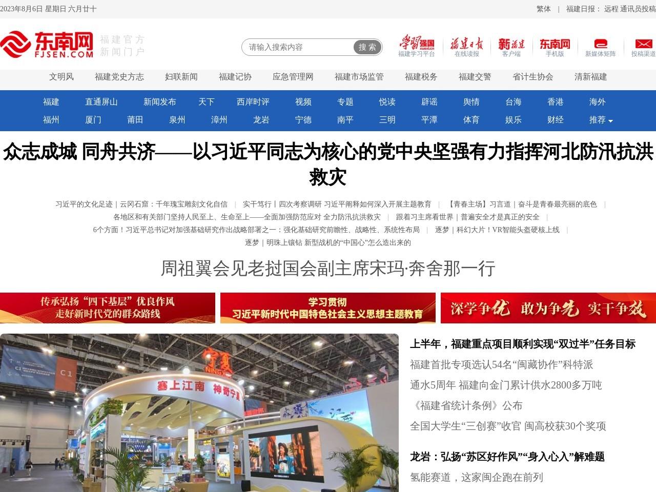 东南网-福建官方新闻门户