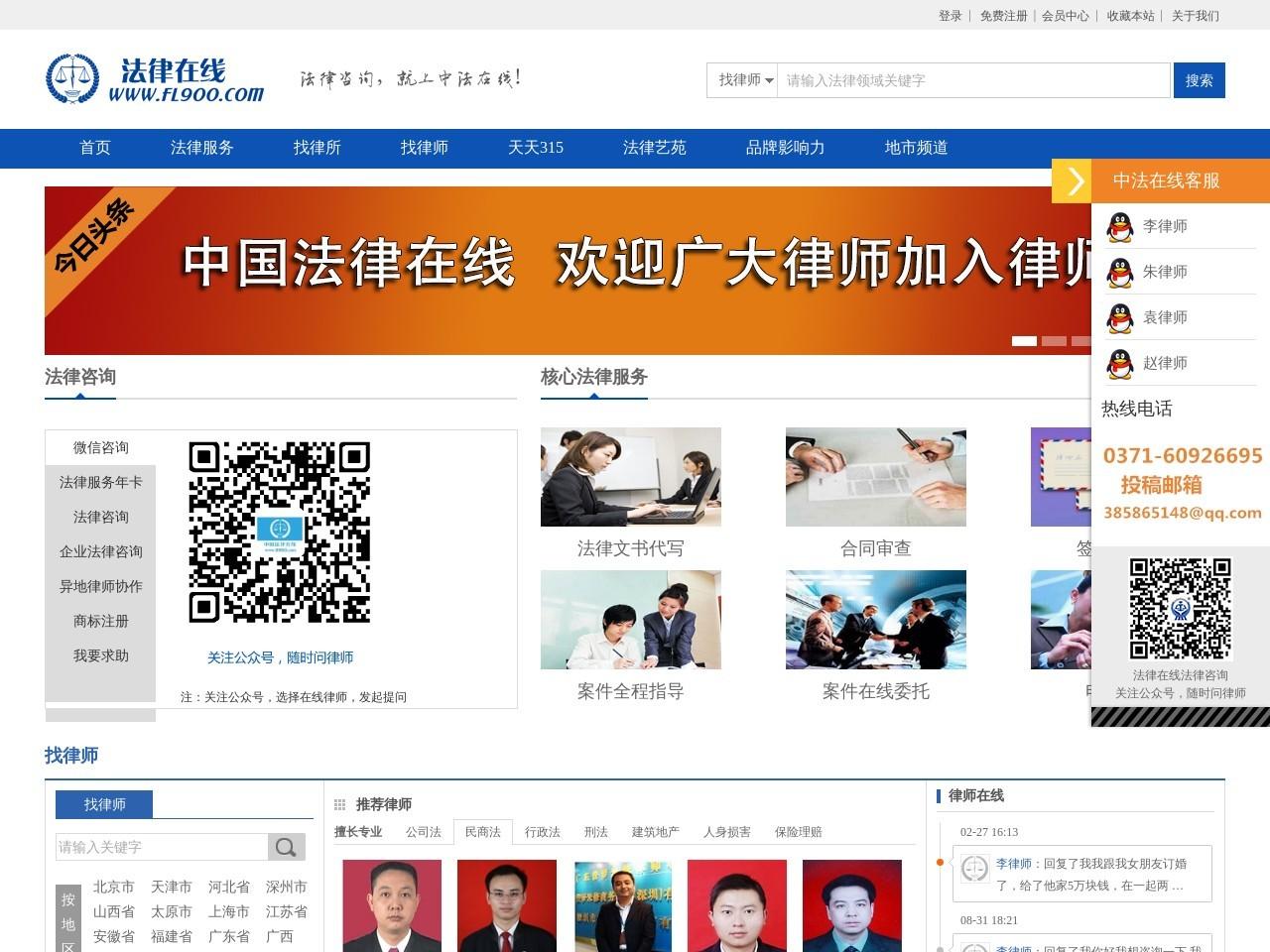 法律在线网 -- 领先专业法律服务平台官网
