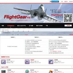FlightGear飞行模拟器论坛-飞行仿真技术精英由此开始!