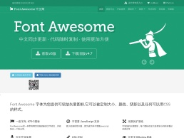 Font Awesome 中文网