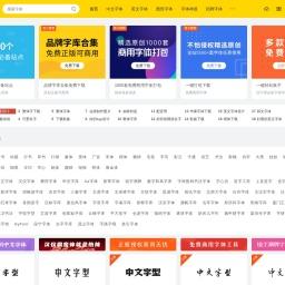 字体天下-提供各类字体的免费下载和在线预览服务