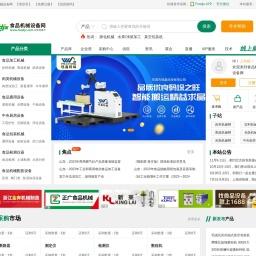 食品机械设备网-食品加工机械设备行业B2B平台和网络媒体!