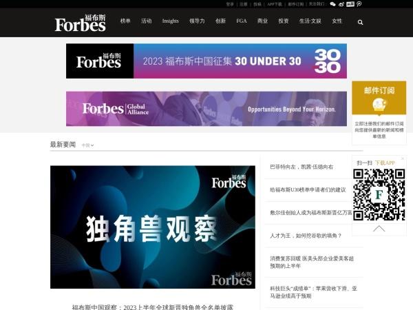 www.forbeschina.com的网站截图