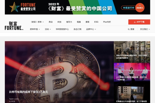 财富中文网首页,仅供参考