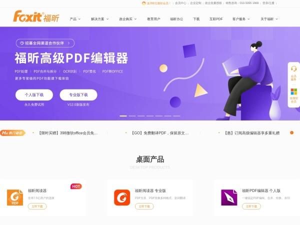www.foxitsoftware.cn的网站截图