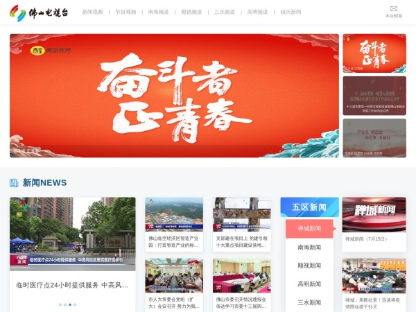 佛山电视台官网