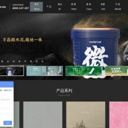 艺术涂料,艺术漆涂料价格厂家代理加盟-佛山万磊建筑涂料施工品牌网站