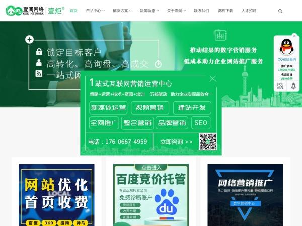 www.fsyijian.cn的网站截图