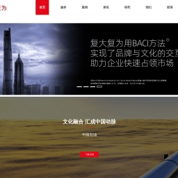 品牌营销策划 企业文化建设 vi形象设计公司 十大品牌策划公司-上海复大复为