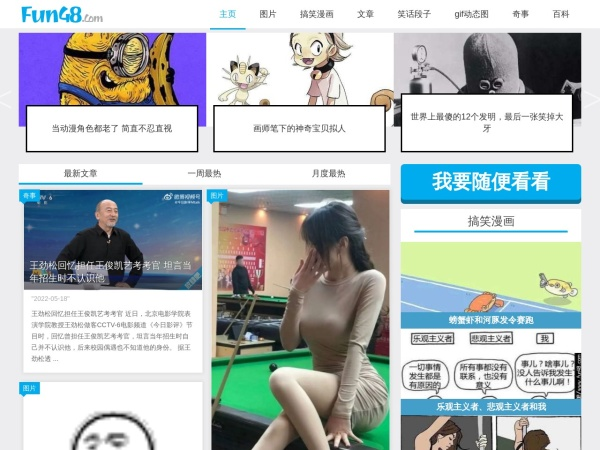 www.fun48.com的网站截图