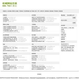 机械网站分类目录 - 收录并分享国内优秀行业网站
