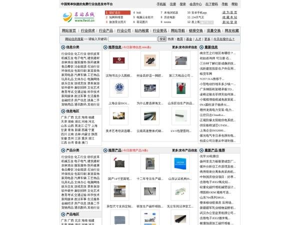 www.fwol.cn的网站截图