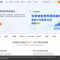 CRM系统-CRM软件-在线CRM试用-CRM客户管理系统-纷享销客CRM