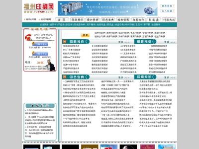 福州印刷網_行業信息_印刷行業