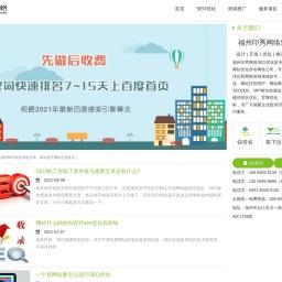 福州印秀网络SEO优化 - 专业快速SEO网站优化技术及网站推广