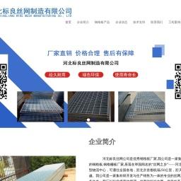 钢格板厂家,钢格栅板厂家,钢格板-河北标良丝网有限公司