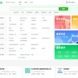 【北京赶集网】-免费发布信息-北京分类信息门户