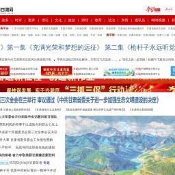 每日甘肃网 - 全国重点新闻网站,甘肃第一网络媒体