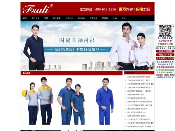 www.gansugf.cn的网站截图