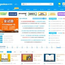 高考网_受高中生欢迎的教育信息、学习资源共享平台!
