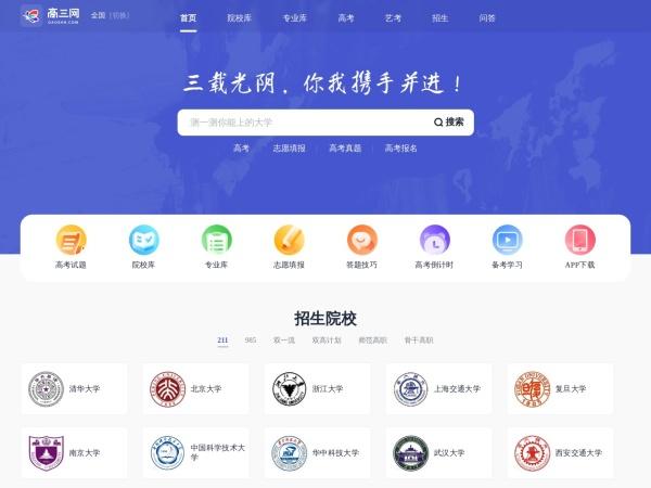 www.gaosan.com的网站截图