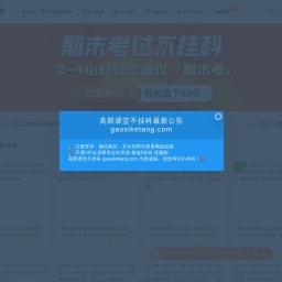 高斯课堂不挂科网(gaosiketang.com)