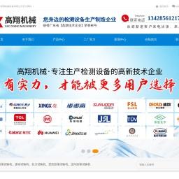 东莞跌落试验机,拉力试验机厂家,深圳振动试验机-东莞市高翔机械设备有限公司