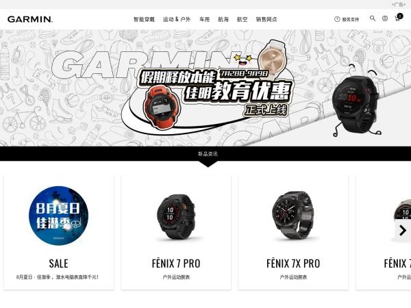 Garmin 中国官网