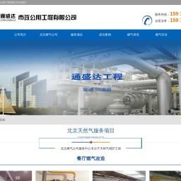 北京燃气公司-燃气改造,北京燃气安装,燃气施工维修,燃气工程手续办理