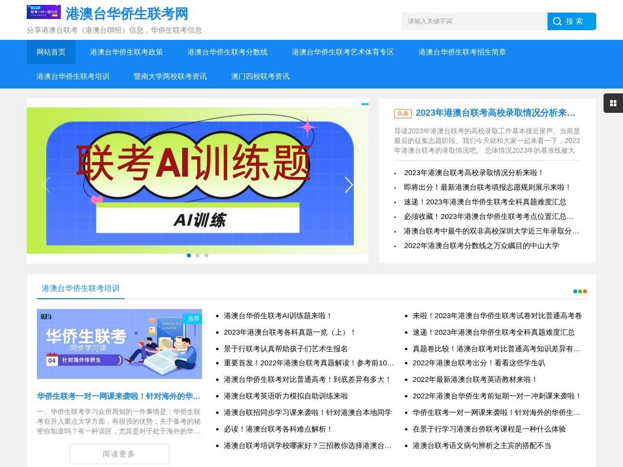 港澳台华侨生联考信息网截图