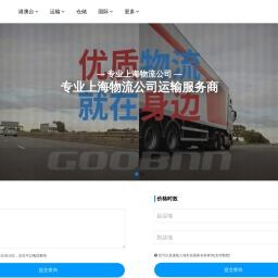 优质上海物流公司(上海物流货运,上海仓储物流,上海仓储配送)_上海港邦物流