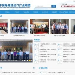 绿建国际-中国绿建进出口产业联盟