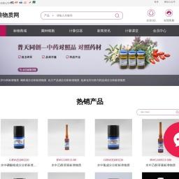 中国标准物质网 标准物质 标准品 对照品