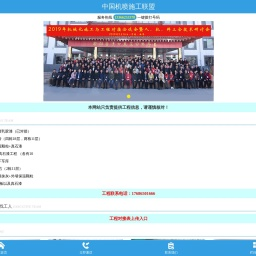 工程交易信息网-提供建筑工程信息-喷漆机工程施工-中国机喷施工联盟