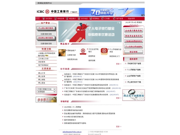 中共工商银行广东分行