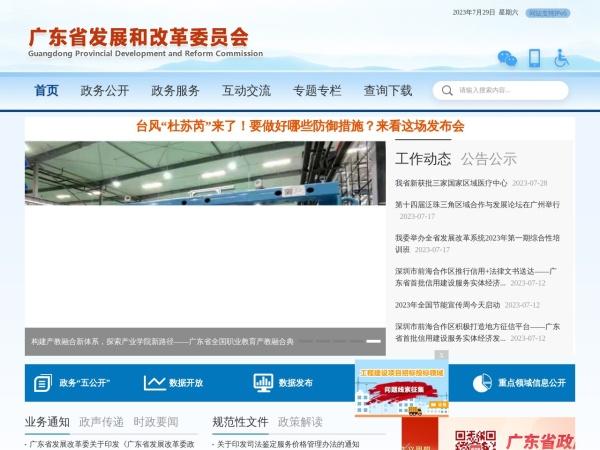 广东省发展和改革委员会