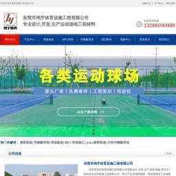 东莞球场跑道-塑胶跑道-丙烯酸球场-硅PU球场施工-鸿宇体育球场材料厂家